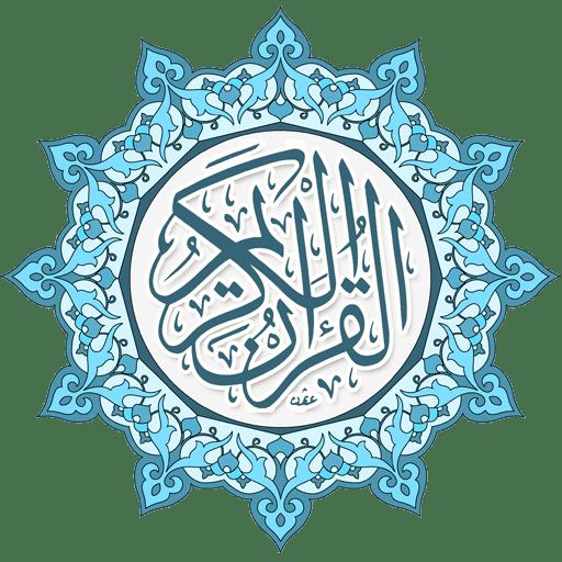 كتاب مجالس القرآن