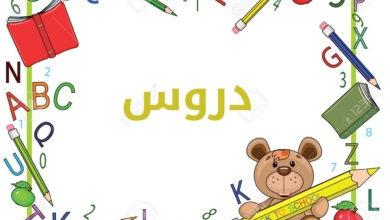 3cd13c3aeb05c تراكيب جميلة و اوصاف باللغة الفرنسية تساعد ابنك في الانتاج الكتابي فرنسي