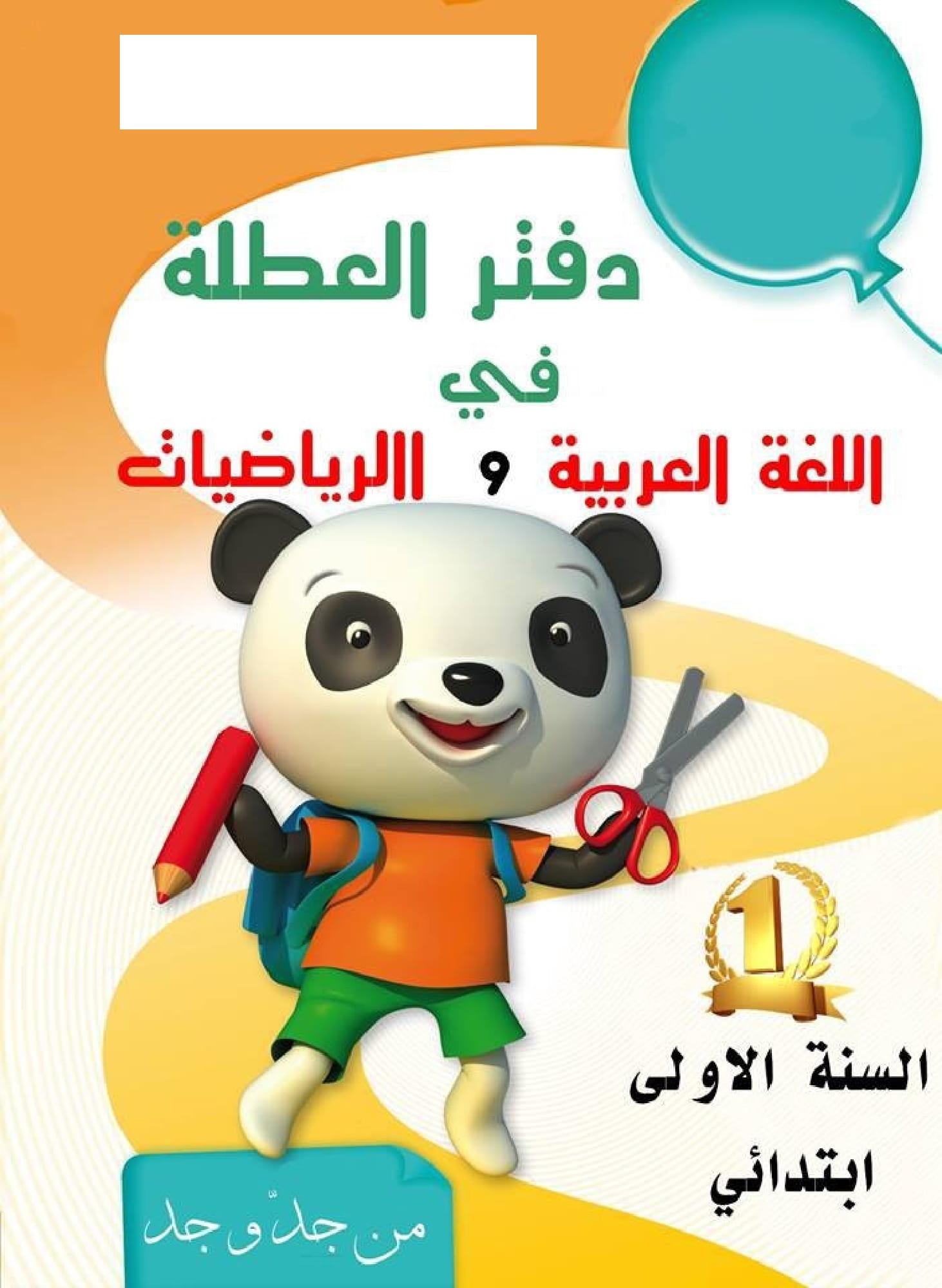 دفتر العطلة لغة عربية رياضيات سنة أولى إبتدائي السنة الأولى